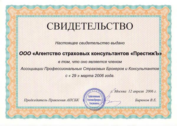 Ассоциация страховых брокеров